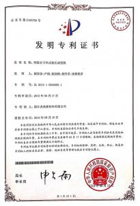 MEIDIAN WPC Patent Certificate